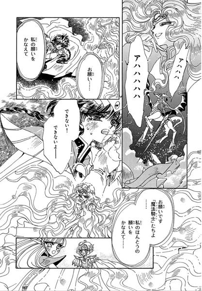 魔法騎士レイアース