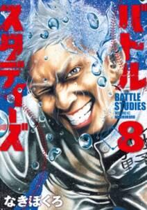 バトルスタディーズ(8)
