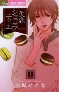 失恋ショコラティエ 8