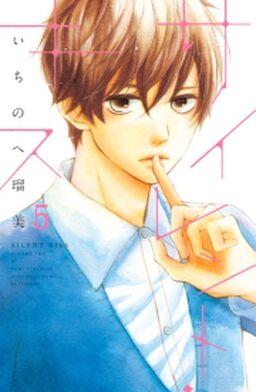 サイレント・キス 分冊版(5)