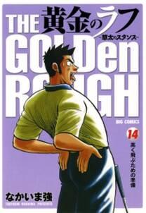 黄金のラフ ~草太のスタンス~ 14