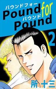 Pound for Pound2