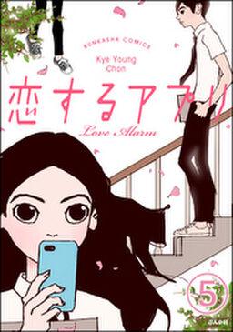 【フルカラー】恋するアプリ Love Alarm(分冊版)10mのチカラ 【第5話】