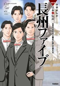 学研まんがNEW日本の伝記 長州ファイブ 日本の近代化・工業化に挑んだ男たち