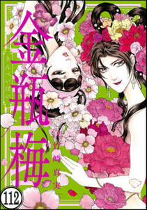 まんがグリム童話 金瓶梅(分冊版) 【第112話】