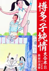 博多っ子純情 大合本 8