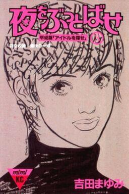 夜をぶっとばせ 平成版「アイドルを探せ」(3)