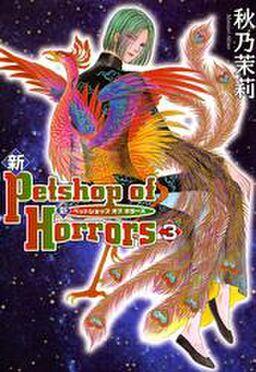 新 Petshop of Horrors 3巻