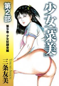 少女「菜美」 第2部 第9巻 少女奴隷会編