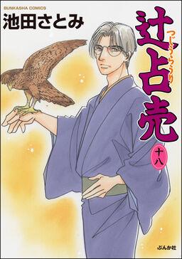 辻占売【かきおろし漫画付】18巻