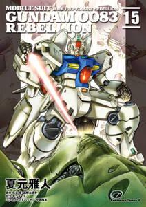 機動戦士ガンダム0083 REBELLION(15)