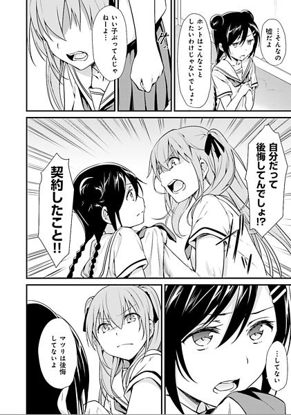 魔法少女すずね☆マギカ