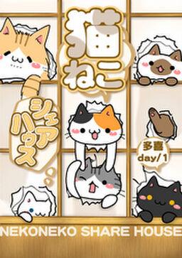 猫ねこシェアハウス day/1
