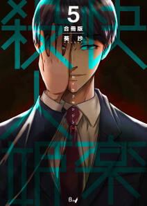 快楽殺人姫【合冊版】 5巻