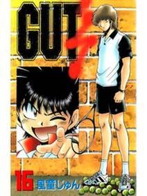 GUT's 16巻
