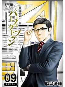 真壁先生のパーフェクトプラン【分冊版】9話