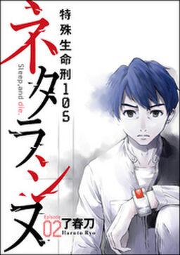ネタラシヌ~特殊生命刑105~(分冊版) 【Episode2】