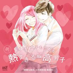 【オトナ女子のための恋愛漫画】オトナ女子も惚れる♡今、熱すぎる最高男子