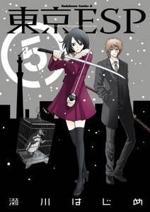 東京ESP(5)