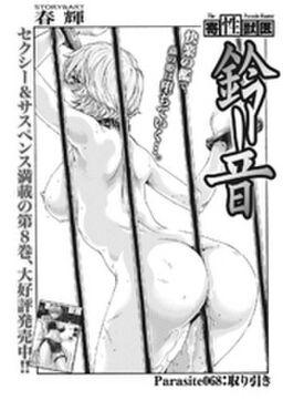 寄性獣医・鈴音【分冊版】 Parasite.68 取り引き
