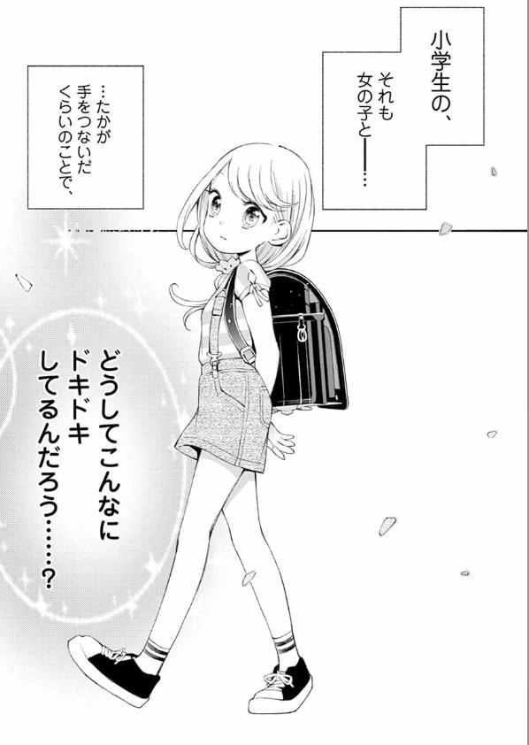 柚子森さん