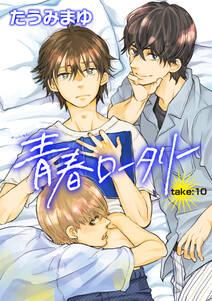 青春ロータリー 【雑誌掲載版】take:10