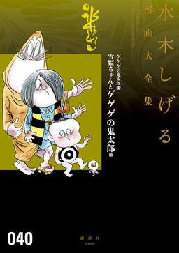 ゲゲゲの鬼太郎 水木しげる漫画大全集(12) 雪姫ちゃんとゲゲゲの鬼太郎 他