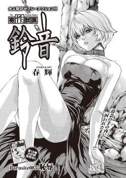 寄性獣医・鈴音【分冊版】 Parasite.83 恥辱