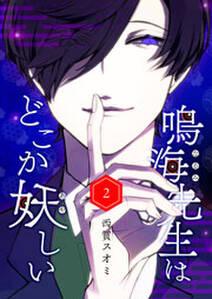 鳴海先生はどこか妖しい(2)