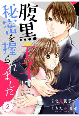 comic Berry's腹黒王子に秘密を握られました(分冊版)2話