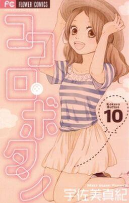 ココロ・ボタン 10