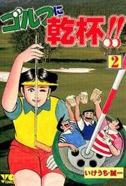 ゴルフに乾杯!! 2
