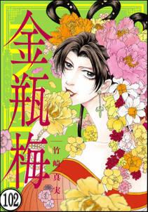 まんがグリム童話 金瓶梅(分冊版) 【第102話】