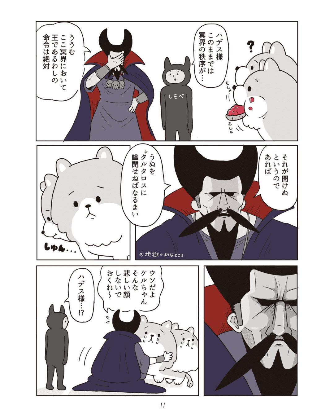 冥犬ケルちゃん