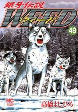 銀牙伝説ウィード 49