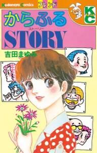 からふるSTORY(1)