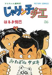 じゃりン子チエ 新訂版 : 56