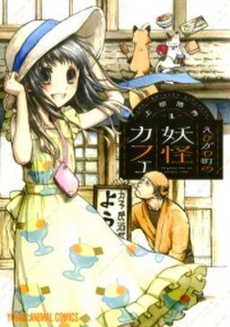 えびがわ町の妖怪カフェ(1)