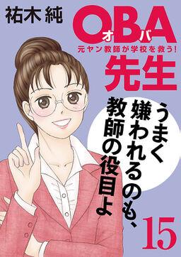 OBA先生 15 元ヤン教師が学校を救う!