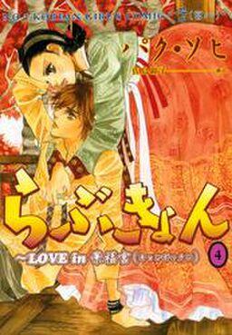 らぶきょん~LOVE in 景福宮(4)