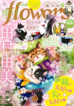 増刊 flowers 2019年春号(2019年3月14日発売)