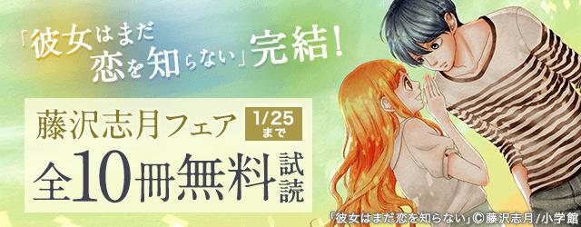 「彼女はまだ恋を知らない」完結!藤沢志月フェア