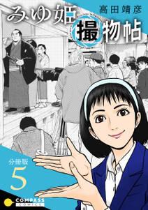 みゆ姫撮物帖(分冊版5)