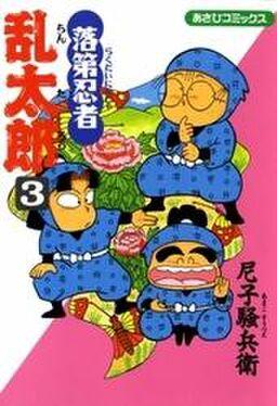 落第忍者乱太郎 3巻