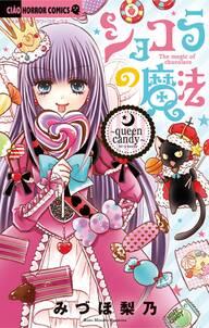 ショコラの魔法~queen candy~ 17