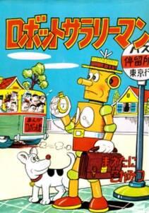 ロボットサラリーマン