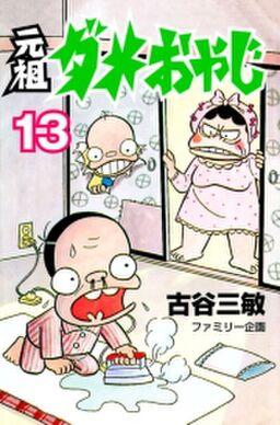 元祖ダメおやじ 13