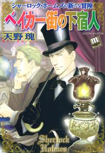 ベイカー街の下宿人 シャーロック・ホームズの新たな冒険