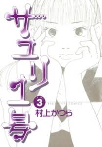 サユリ1号 3