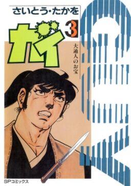 大江戸探索屋 ガイ(3)